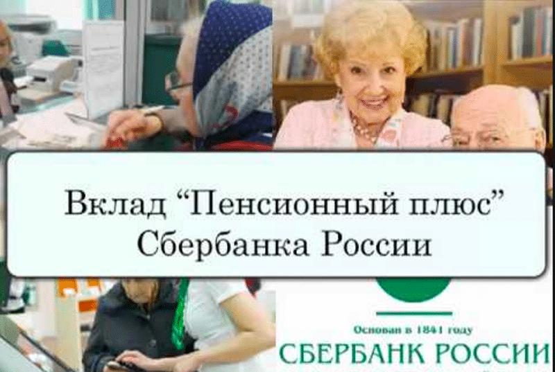 Вклад пенсионный плюс на почте пенсионный фонд россии официальный сайт личный кабинет вход
