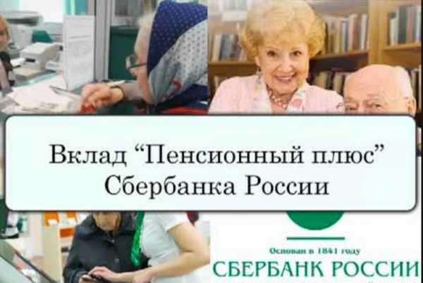 Сбербанк вклад для пенсионеров пенсионный плюс сокращенные с работы люди предпенсионного возраста